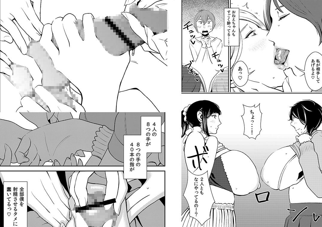憧れの先輩に ~僕だけのハーレムナイト!(前編)~