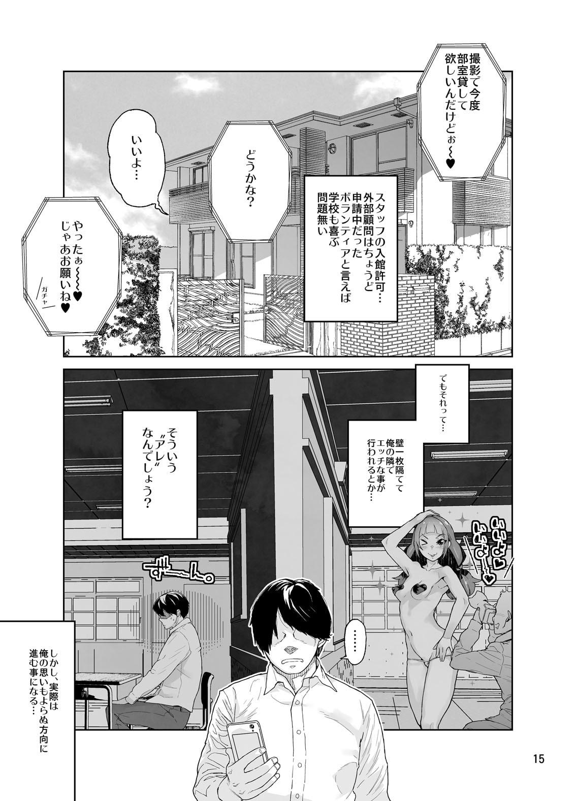 天沢さんはIVアイドル!!~初恋の同級生が、僕の目の前でおっさんに処女貫通撮影セックスされます。~