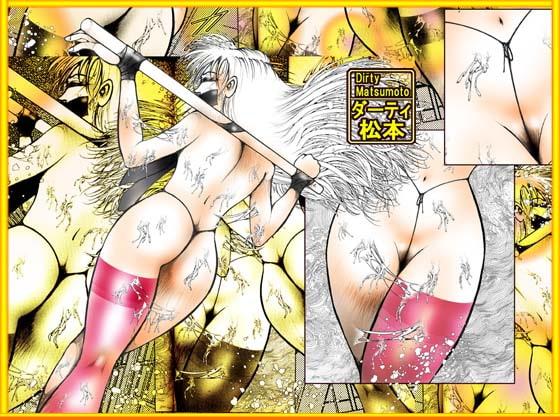 「女教師・美蝶」剃毛&刺青篇