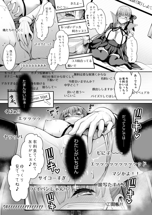 Iカップ裏垢素人配信者コスプレ生配信 ~業者(プロ)じゃヌけないんだよなぁ…~