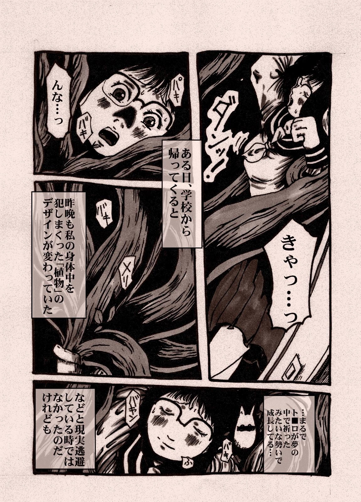 植物姦宴~弐