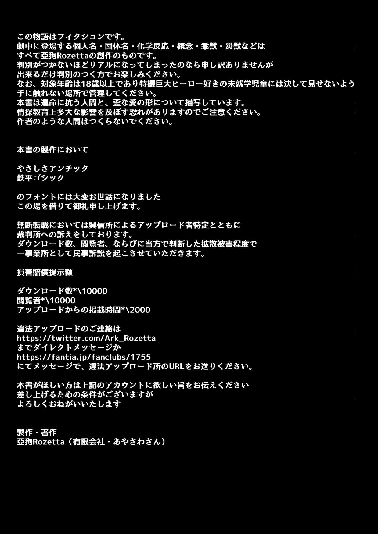 闘神超耀アトラルクス・ネオン(上)