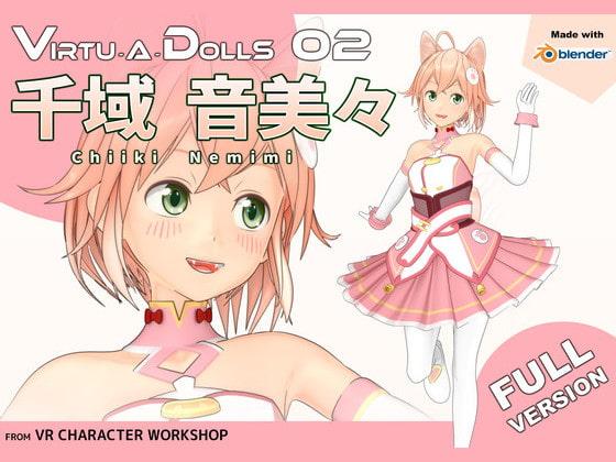 Virtu-A-Dolls 02: 千域 音美々