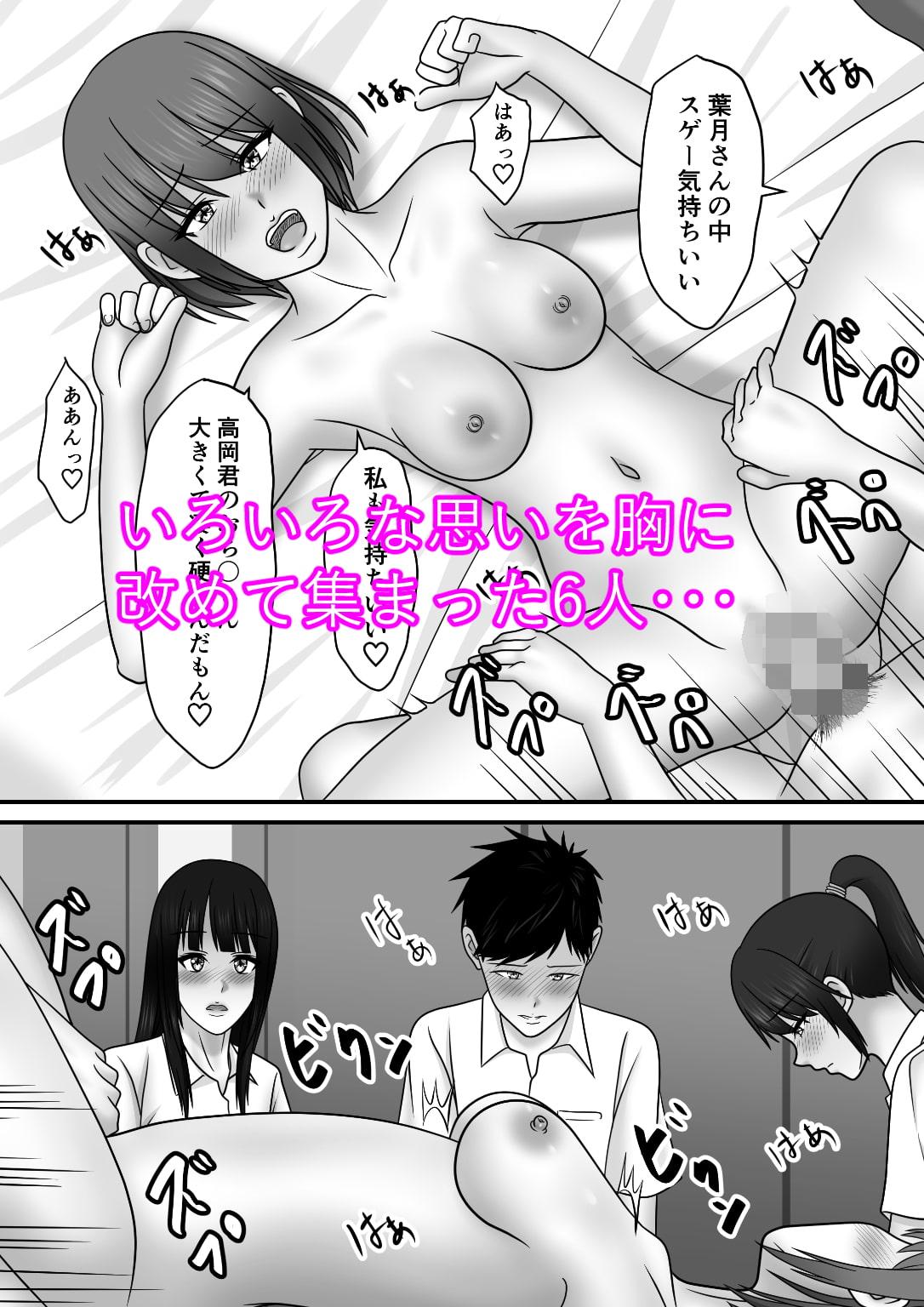 青春×発情×SEX