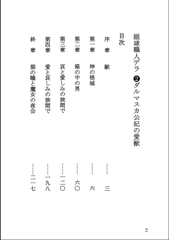 眼球職人デラ2 ~ダルマスカ公妃の愛獣~