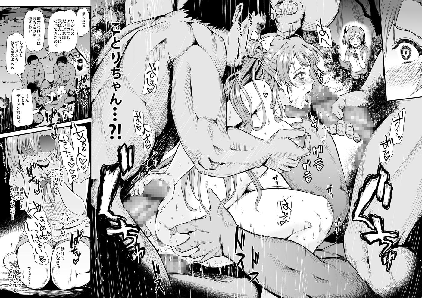 女子大生○ことりのヤリサー事件簿 ~夏合宿でおち○ぽラリー編~