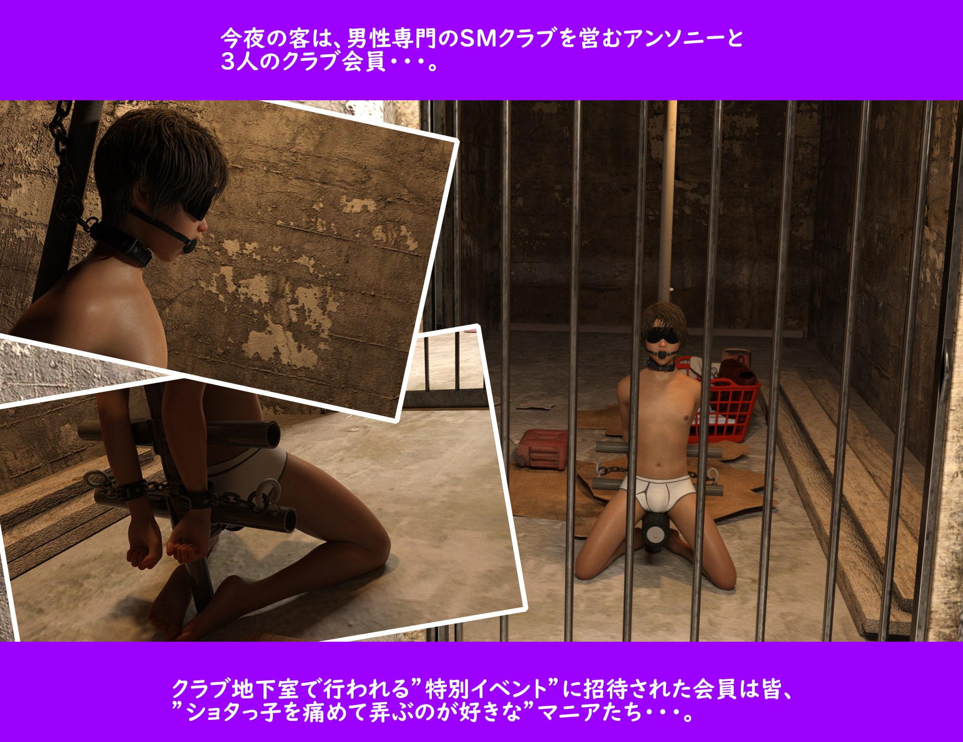 A.I.ボーイズ・ザ・シチュエーションズ -#001 BDSMクラブ(地下室)-