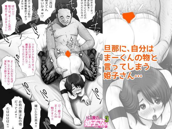 パン屋の姫子さんの秘め事3