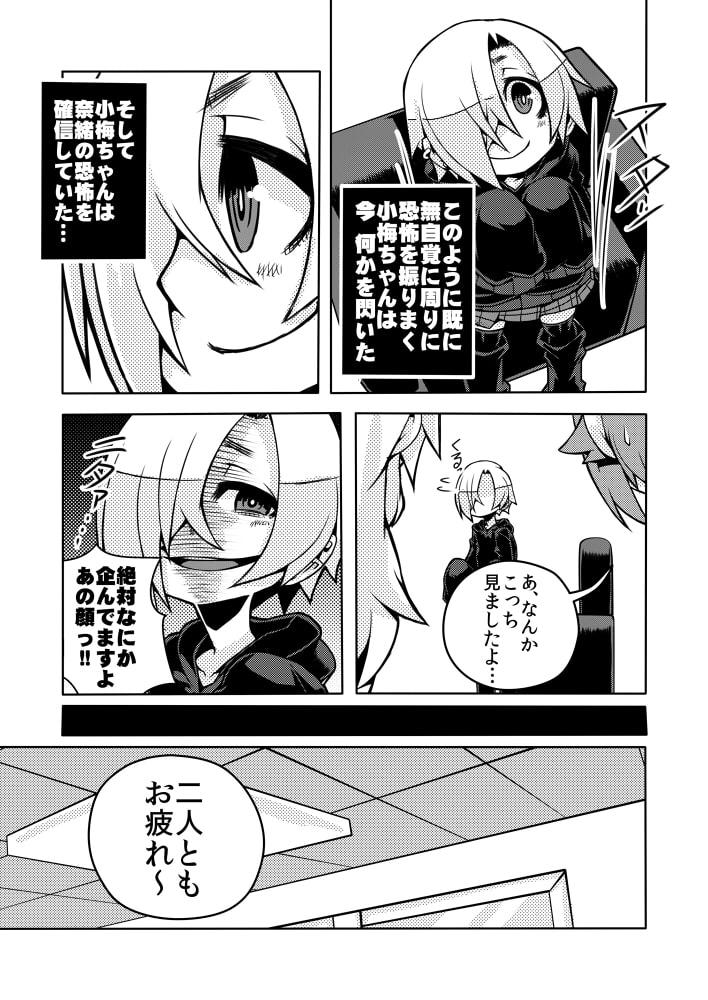 小梅は奈緒を脅かしたい。