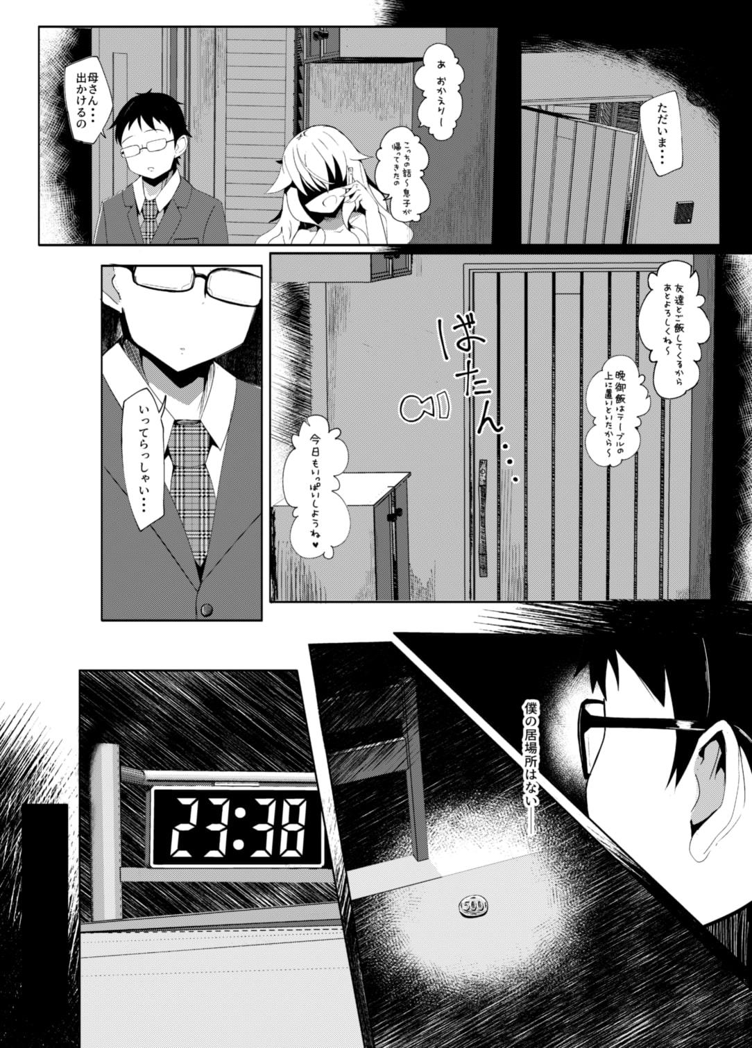 虚 -幕間- 甘話