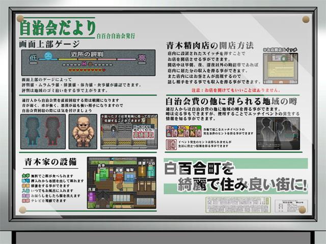 地域活性サバイバルRPG~梅ちゃんがきた!~