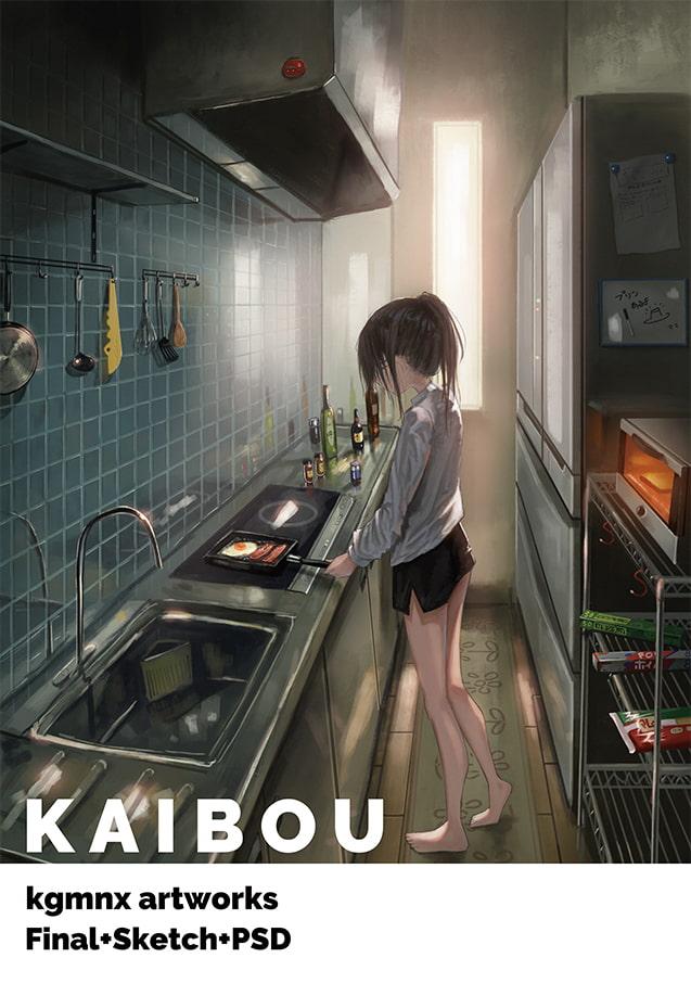 KAIBOUのサンプル1