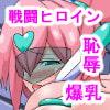 「電姫戦隊ピンクサターナアクアール第七話」     ふぇてぃっしゅ