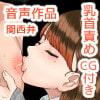 「大好きな彼女のひかるちゃんに関西弁の言葉攻めと乳首やフェラだけでめちゃくちゃにされる話」     お口の奥地