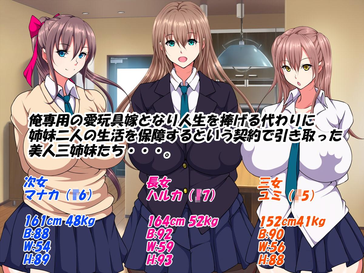 すわっぷ☆三姉妹三昧