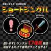 「簡単に使える!BGM素材集「ショートジングル」」     サウンドスケープライブラリ