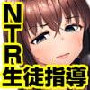 「NTR生徒指導」     三崎