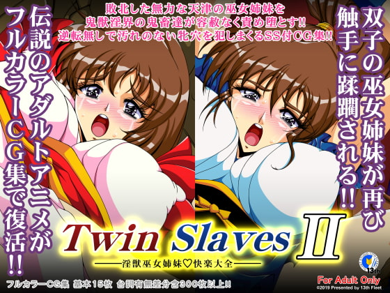 TwinSlaves2 ~淫獣巫女姉妹快楽大全~