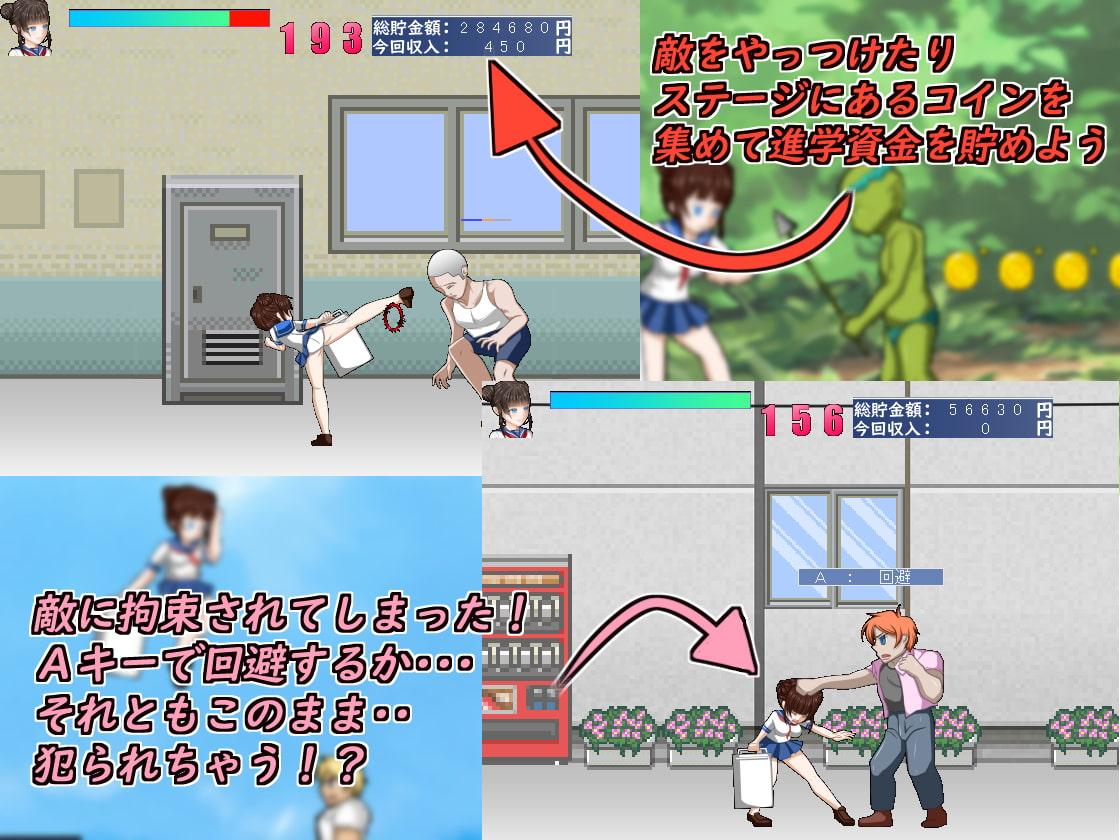 暴漢に襲われても進学の為バイトに精を出す女の子のゲーム「THE出前」