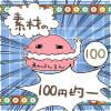 「エフェクト素材21」     素材の100円均一