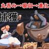 「丸呑み→吸収→進化(総集編)」     イロアミソギ