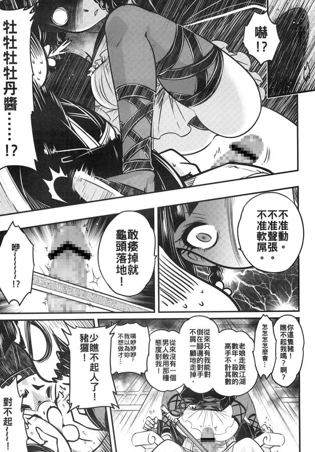 百華荘3《碧眼羅刹の逆襲!》【中国語版】