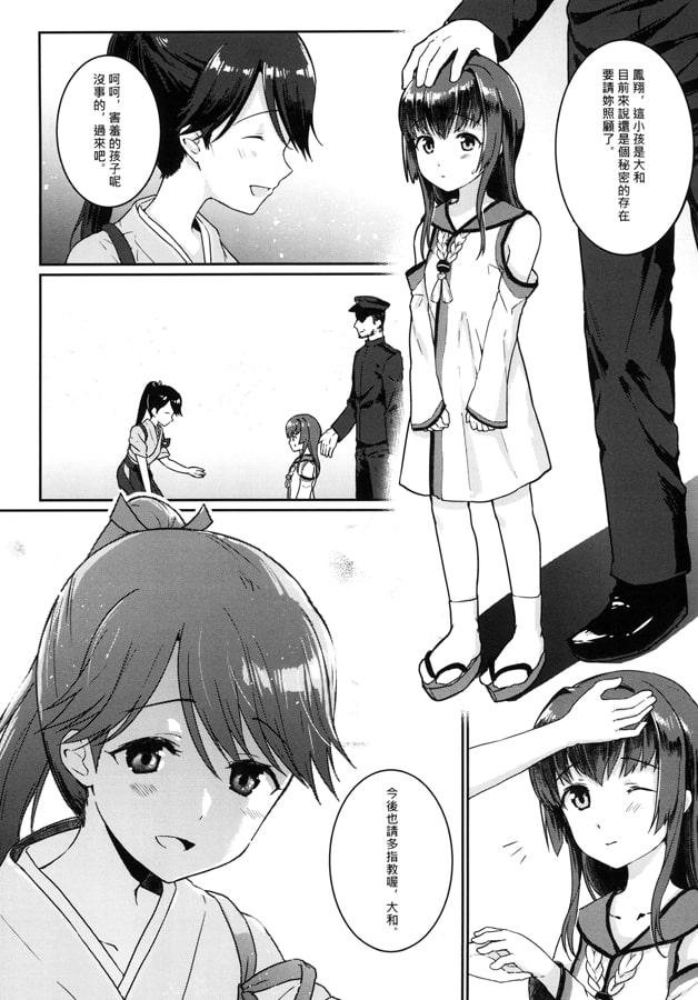 明日の桜色【中国語版】