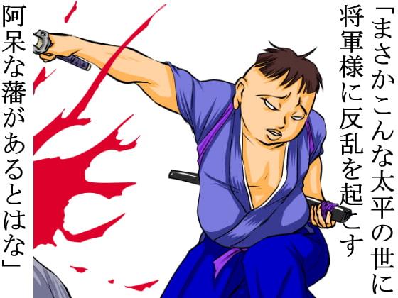 『絶対権力』藩主の強姦記録帳~戦場の略奪姦~