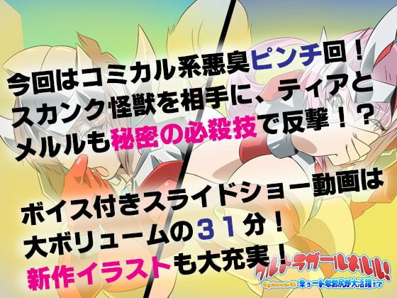 ウルトラガールメルル! ~Episode 6 キュートなお尻が大活躍!?~
