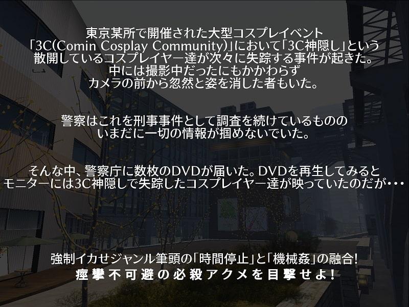 こす☆ぱに ~一乃島 美樹~