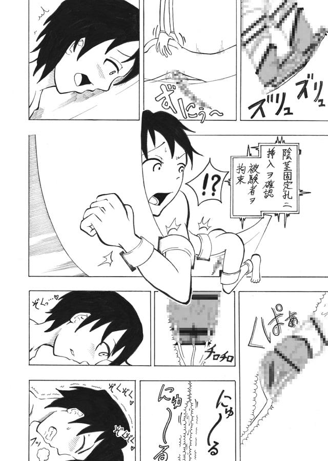 少年エクスペリメント ケント1