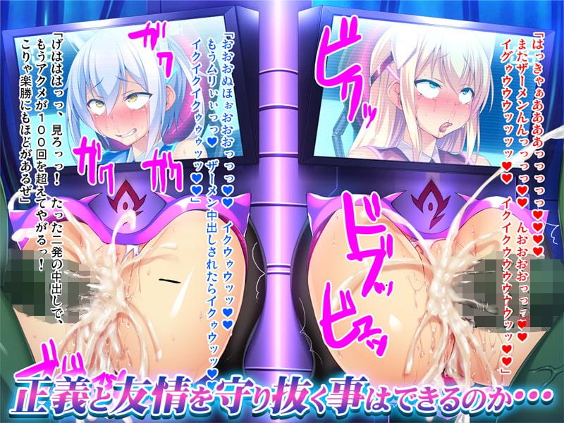 装煌聖姫イースフィア~淫虐の洗脳改造~ 前編 【期間限定30%OFF】