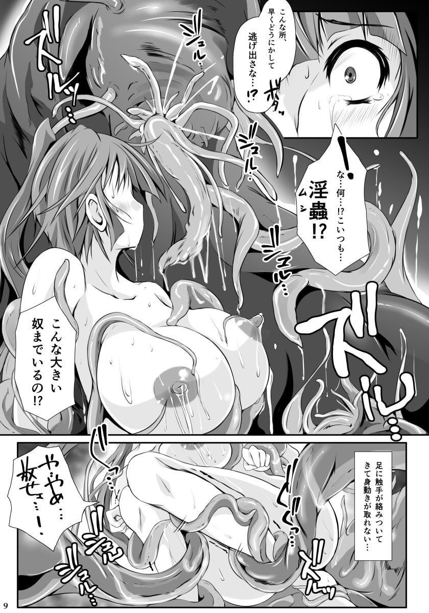 魔触の肉壺 ~邪淫毒~