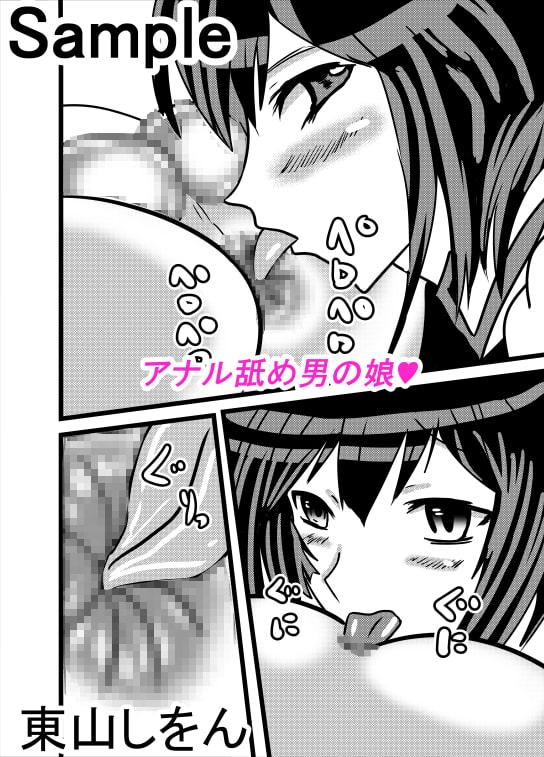 アナル舐め舐め男の娘メイド3