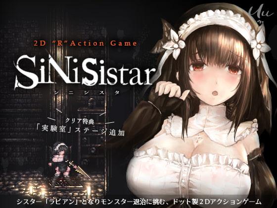 DLsite専売シニシスタSiNiSistar