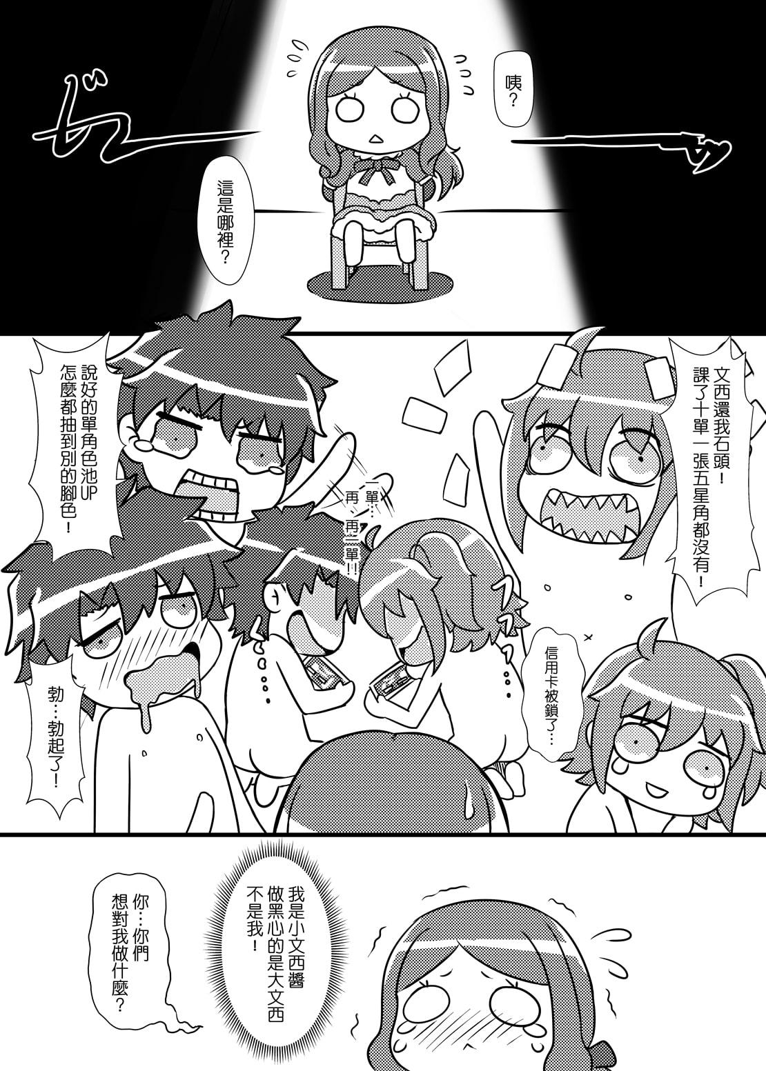 Fate Grand Oh shit!!!【中国語版】