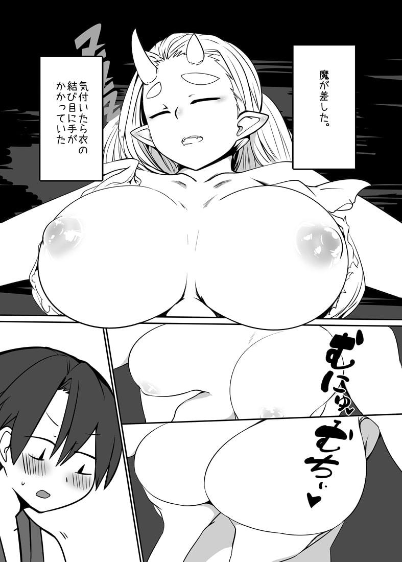 妖の多い酒屋さん-眠り鬼編-