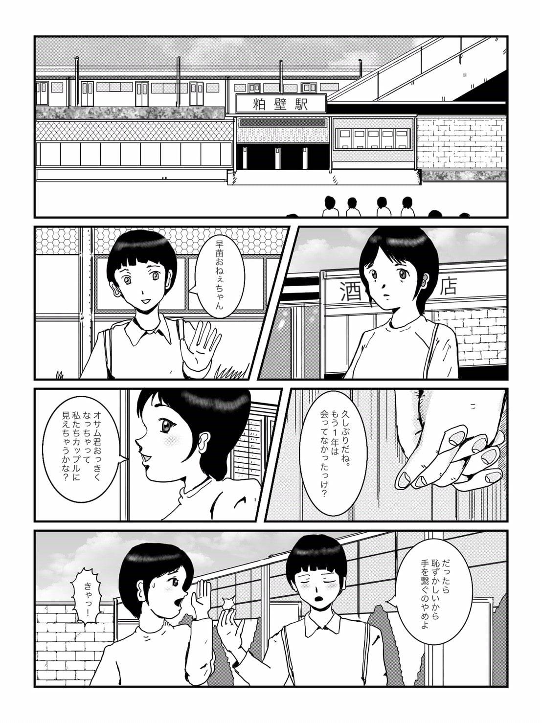 早苗中毒中(オリジナル版)