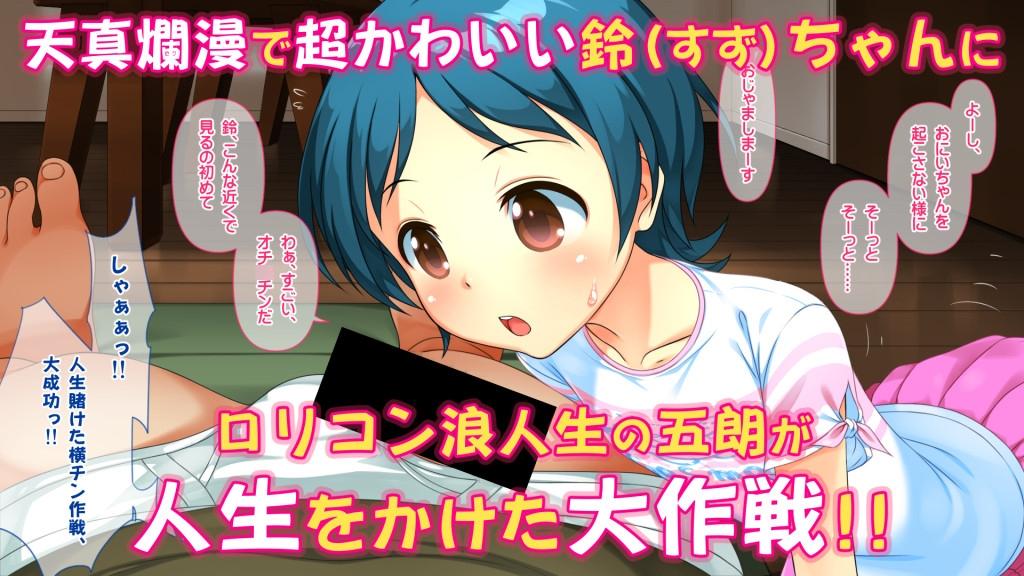エッチじゃないよ!ゲームだよ!!~超ドキドキ近所の無知っ娘とこすりっこプレイ!!~