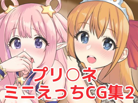 プリ○ネミニえっちCG集2