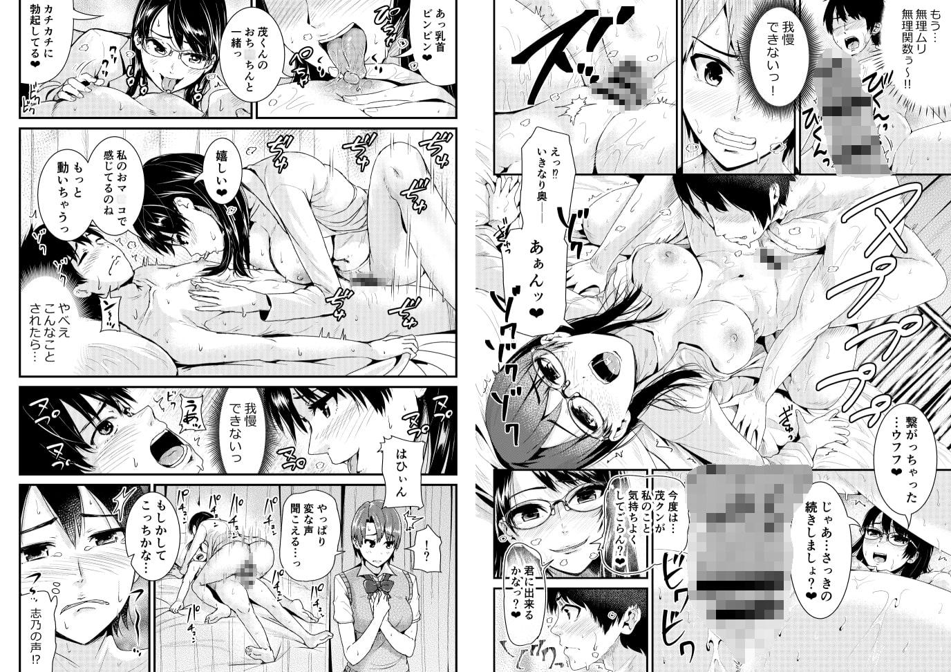 童貞の俺を誘惑するえっちな女子たち!? 4