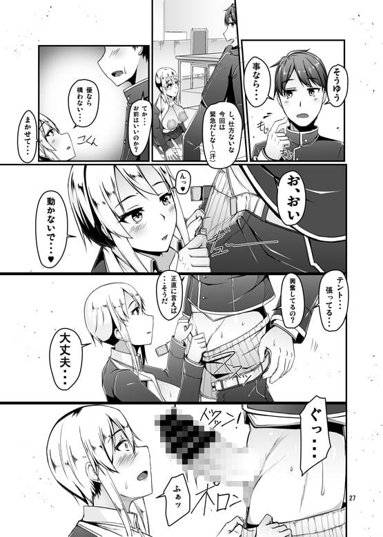 エッチで変身?!-守護戦乙女-ETHEREFFECT re:5
