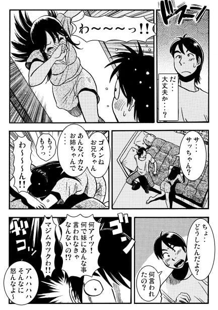 アネノミクス(後編)