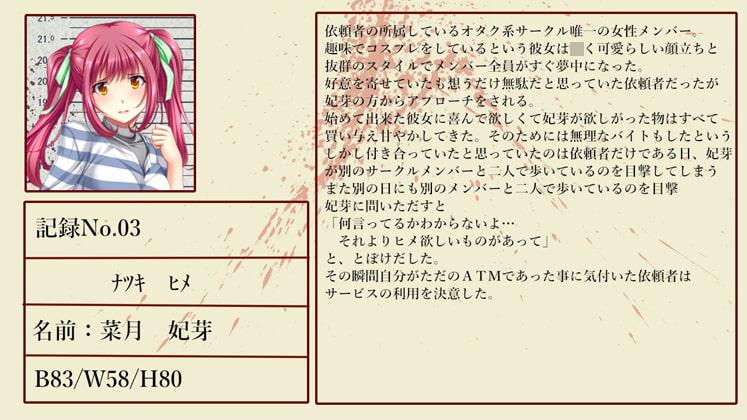 浮気女復讐サービス学園型監獄アルカトラズ~記録No.03童顔彼女・妃芽~Dlsiteオリジナル原画集付き