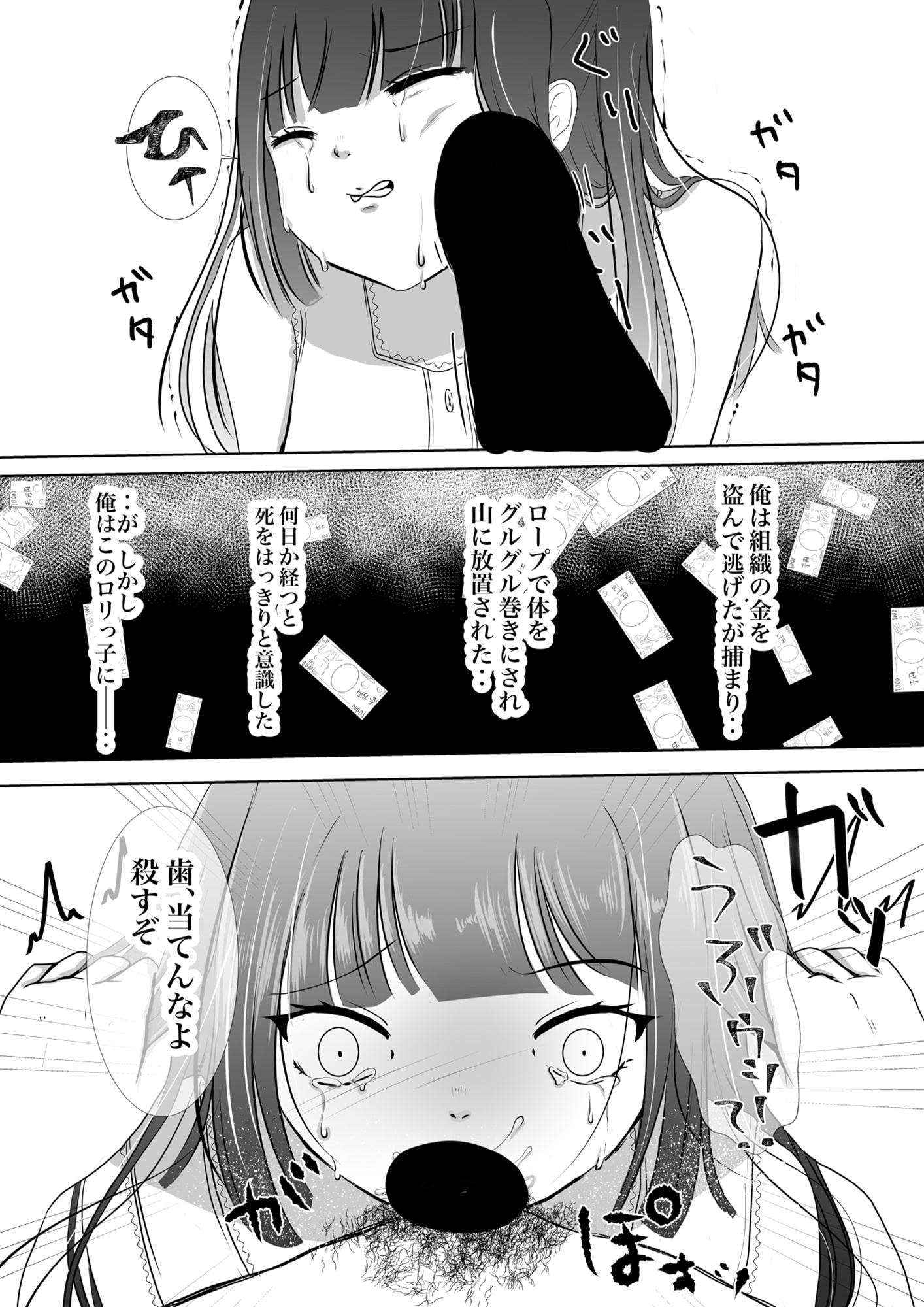 かわいそうな女の子〜生意気ロリっ子に入魂☆〈1〉〜
