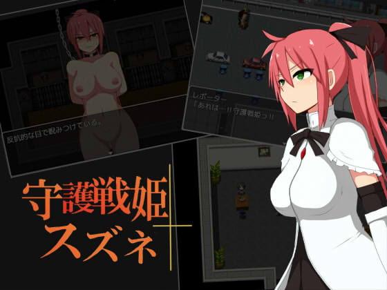 2020年07月31日割引終了DLsite専売守護戦姫スズネ