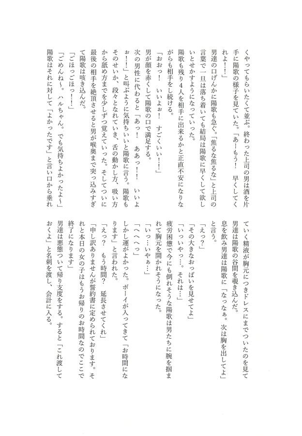大人になったガールフレンド キャバ嬢 風○陽歌編