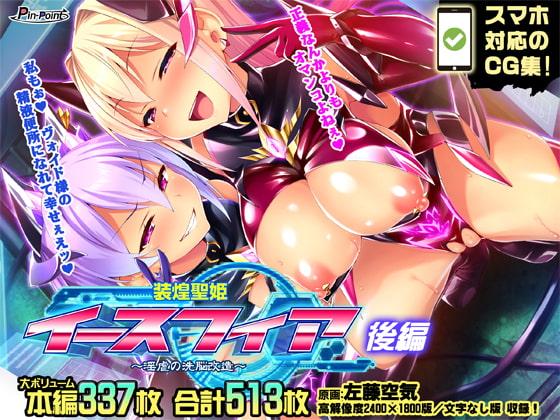 装煌聖姫イースフィア~淫虐の洗脳改造~ 後編 【期間限定30%OFF】