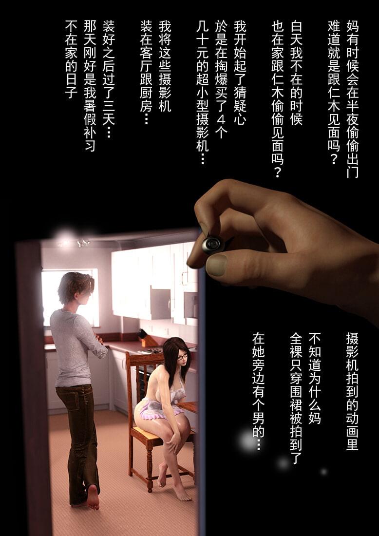 母を寝取られても後編 中国語版
