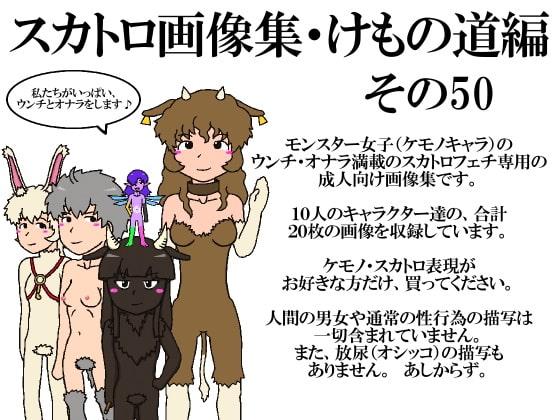 スカトロ画像集・けもの道編その50